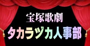 宝塚歌劇☆タカラヅカ人事部